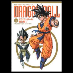 Dragon Ball Le Super Livre Tome 01 visuel produit